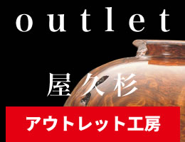 outlet 屋久杉 アウトレット工房