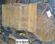 原木製材画像