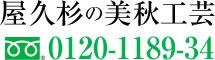 屋久杉の美秋工芸 0120-1189-34