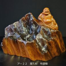 屋久杉 彫刻 布袋様