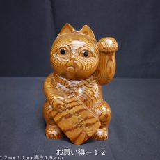 屋久杉の招き猫