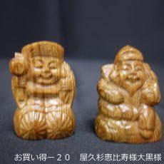 屋久杉 彫刻 恵比寿大黒